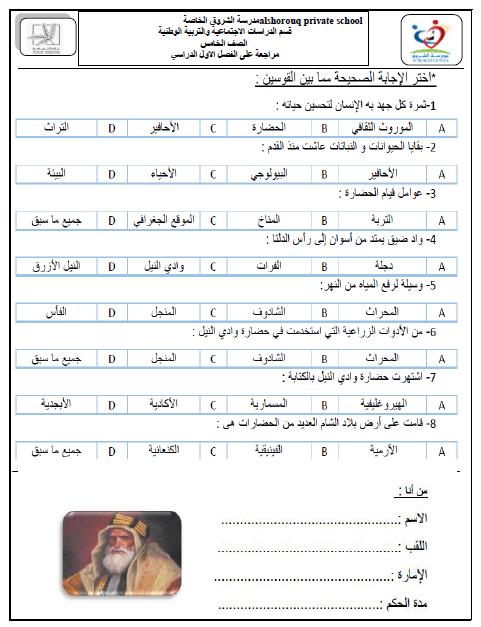 اوراق عمل مراجعة الصف الخامس مادة الدراسات الاجتماعية والتربية الوطنية