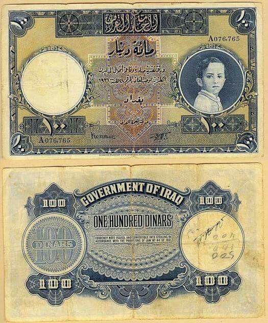 دينار عراقي قديم للبيع