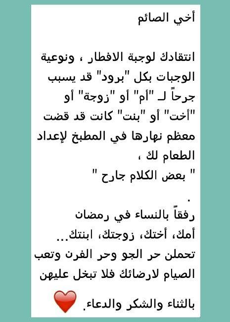 رفقا بالنساء في رمضان م Islam