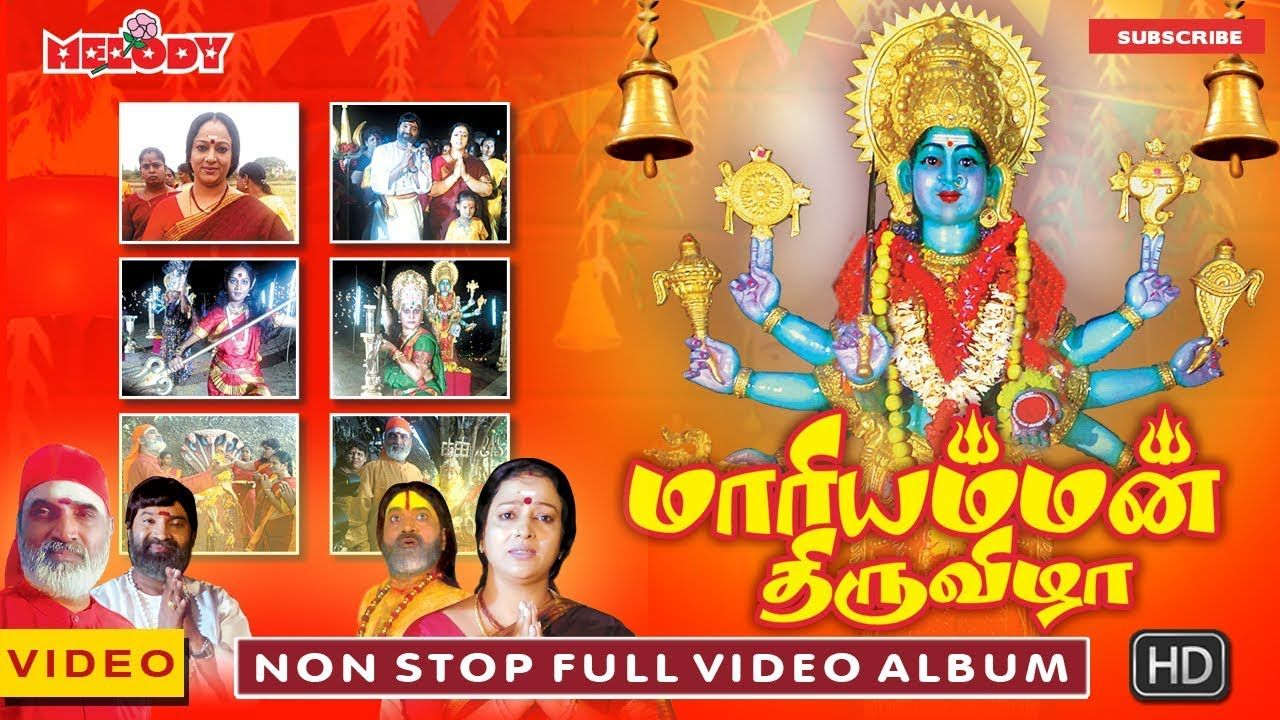 Maariyamman Thiruvizha Amman Songs Tamil Bakthi Songs Veeramanidasan Tamil God Songs Maariyamman Thiruvizha Devotional Songs Devotions Popular Videos