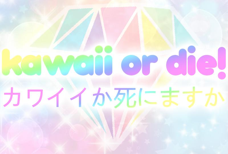 KAWAII OR DIE! - extremelargeness.com
