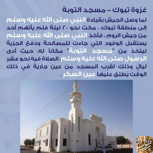 من غزوات الحبيب عليه الصلاة والسلام غزوة تبوك مسجد التوبة Info Screenshots Sal