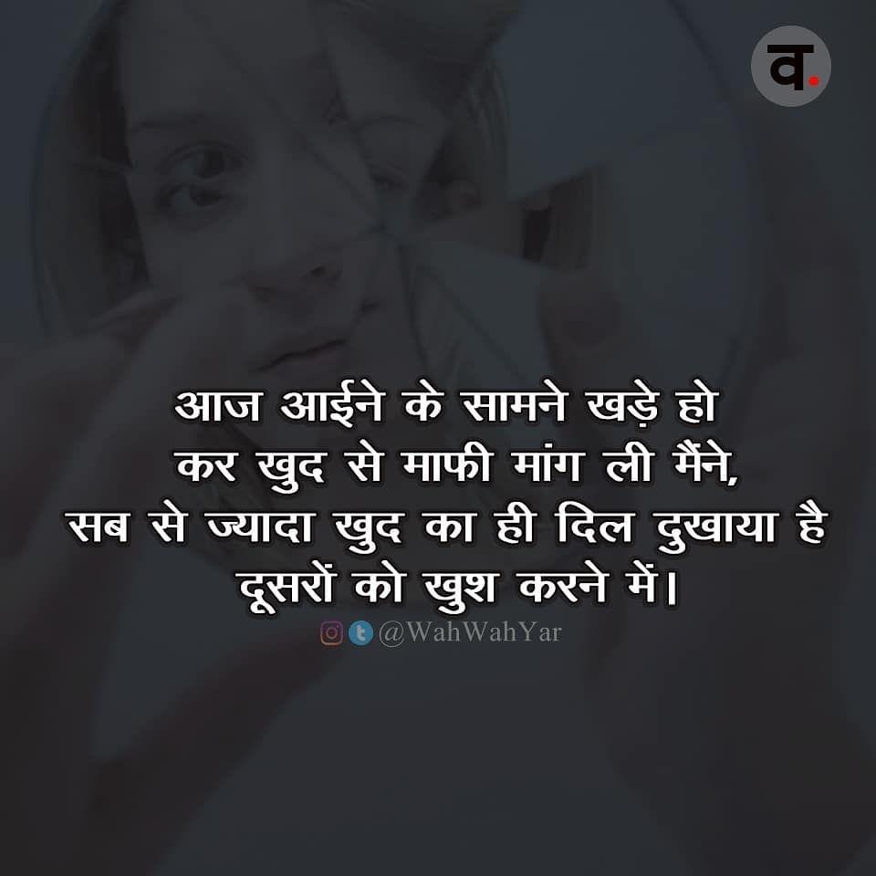 Sad Shayari Emotional Hindi Shayari Breakup Shayari