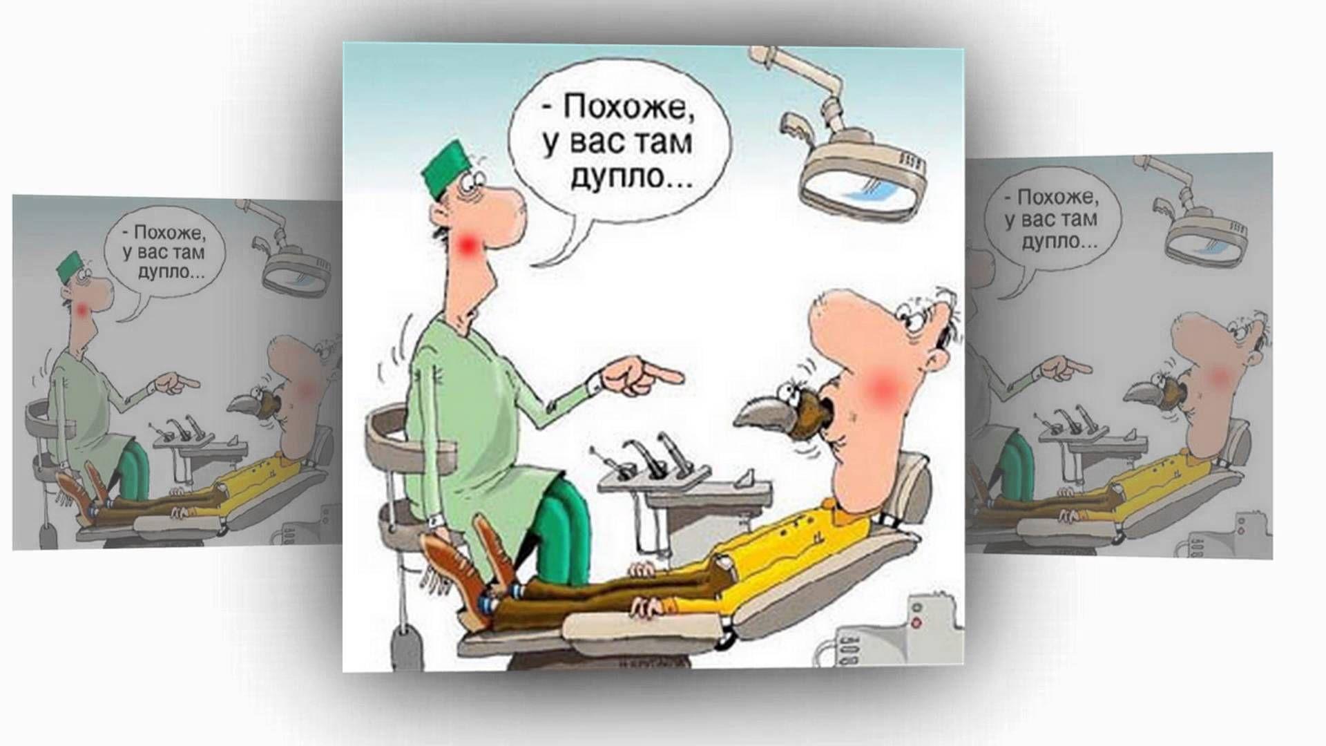 Прикольное поздравление с днем стоматолога! Международный ...