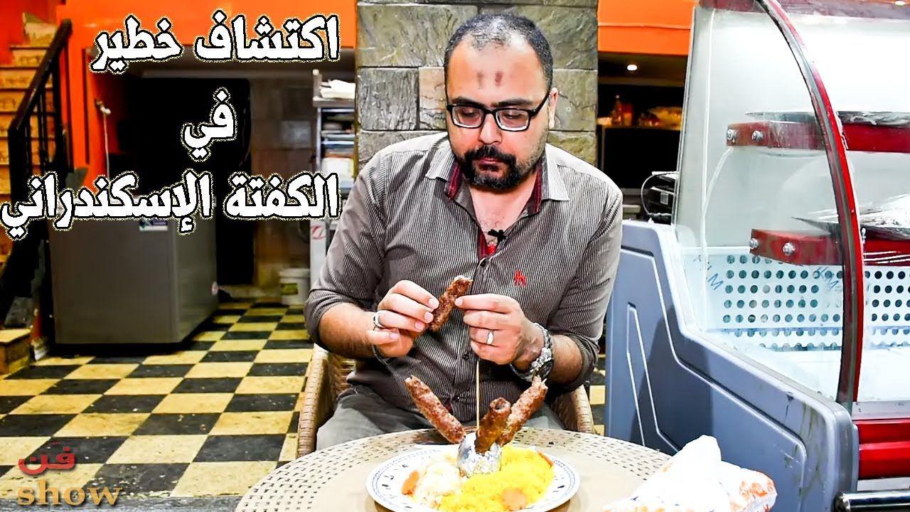 طعم الكفتة الإسكندراني اكتشاف شوف رأي الحريف في كفتة أبو اسكندر Food