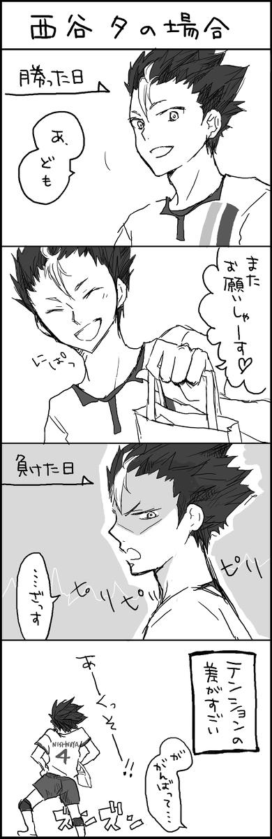 【男バレ実話パロ】ファンサ漫画 [4]