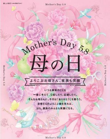 二子玉川ライズ SC 母の日ビジュアル w o r k s Pinterest - mothers day flyer
