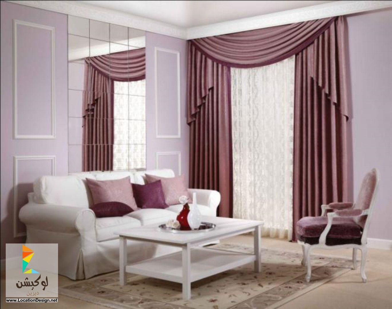 ستائر غرف نوم مودرن Stylish Curtains Curtains Living Room Dining Room Curtains