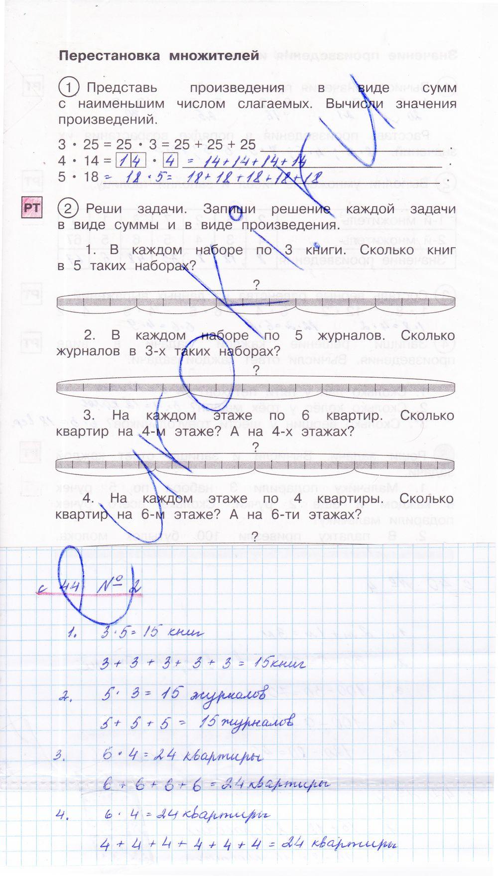 Гдз по математике 4 класс демидова козлова тонких 2 часть