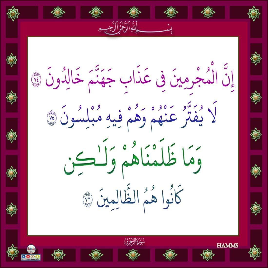 ٧٤ ٧٦ الزخرف Arabic Calligraphy Calligraphy