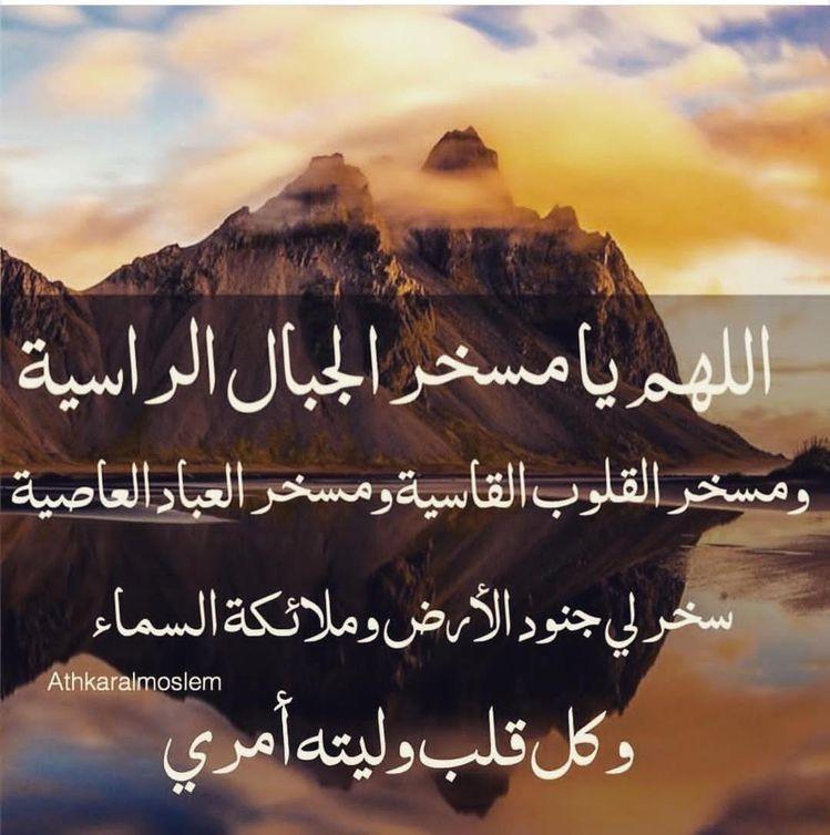 Pin By صورة و كلمة On Duea دعاء Good Prayers Sweet Words Arabic Quotes