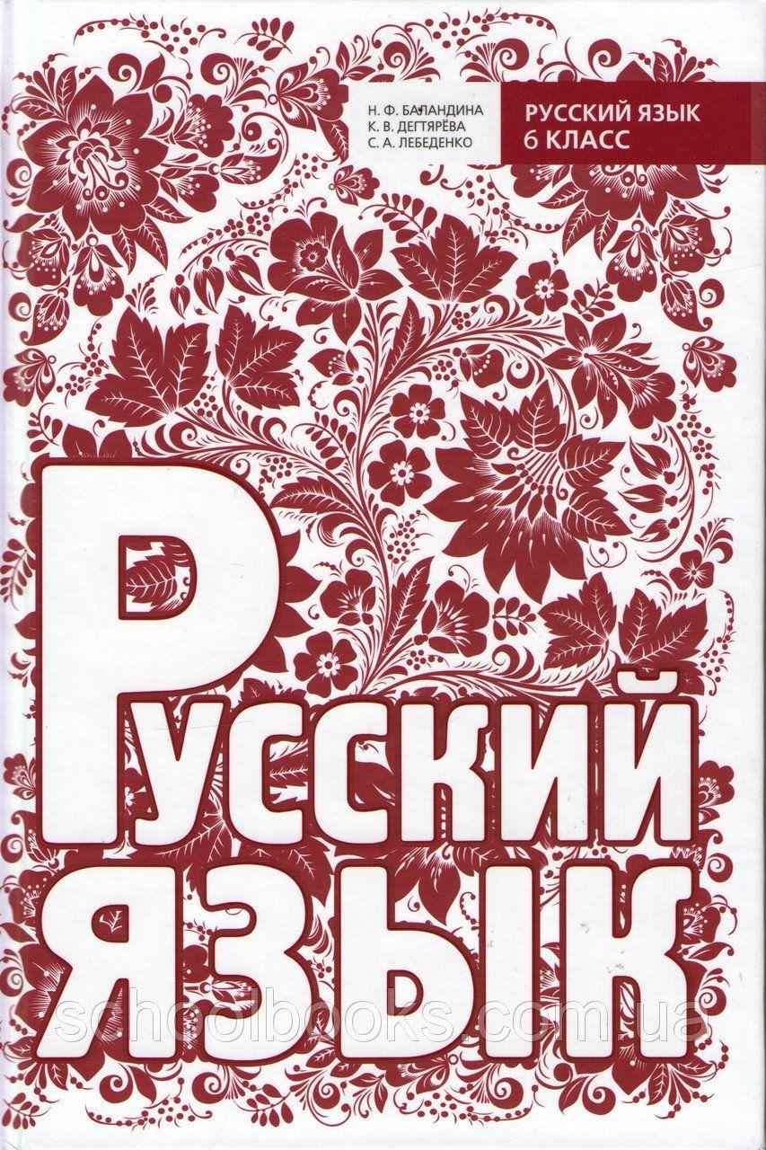 Руский язик баландина 6 класс гдз