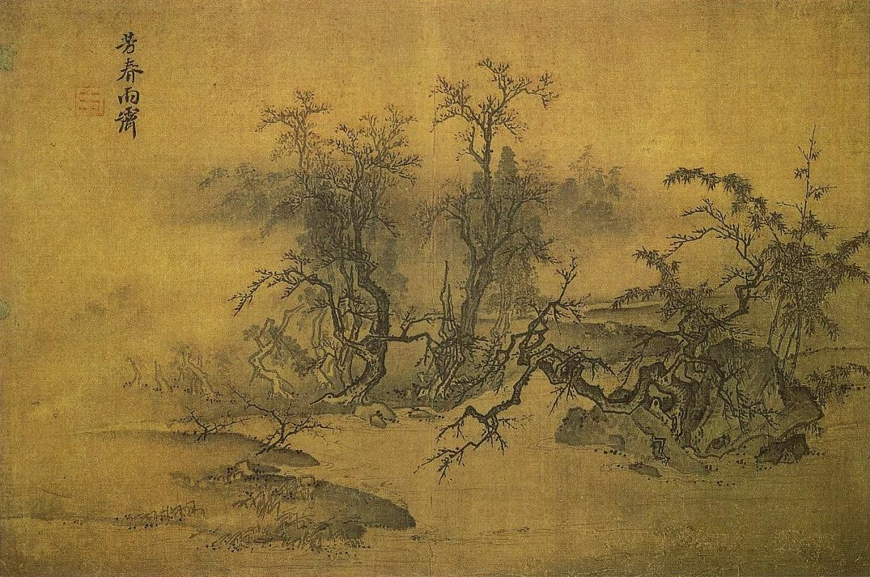 Ma Lin Fragrant Spring After Rain Chinese Art