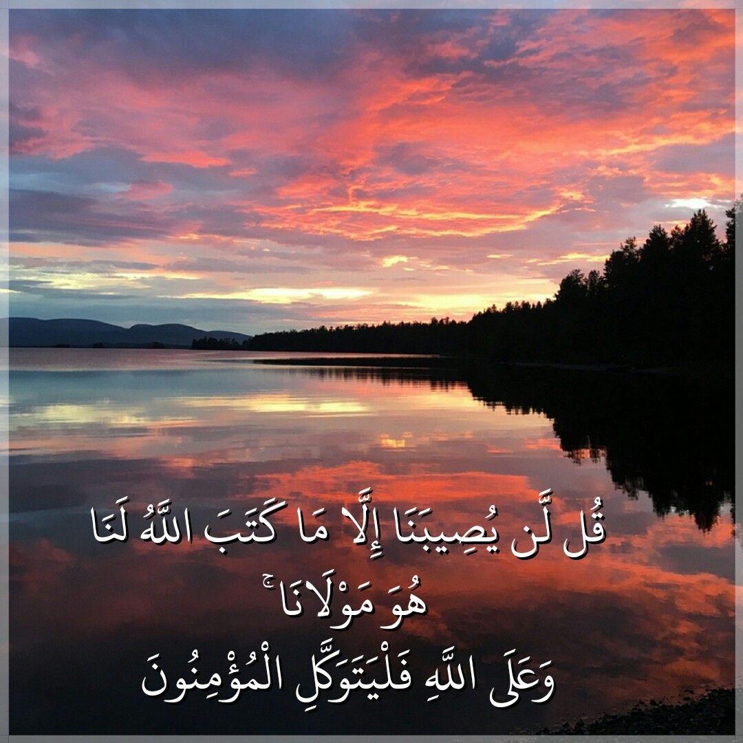 قل لن يصيبنا الا ماكتب الله لنا الشيخ أحمد العجمي التوبة 51