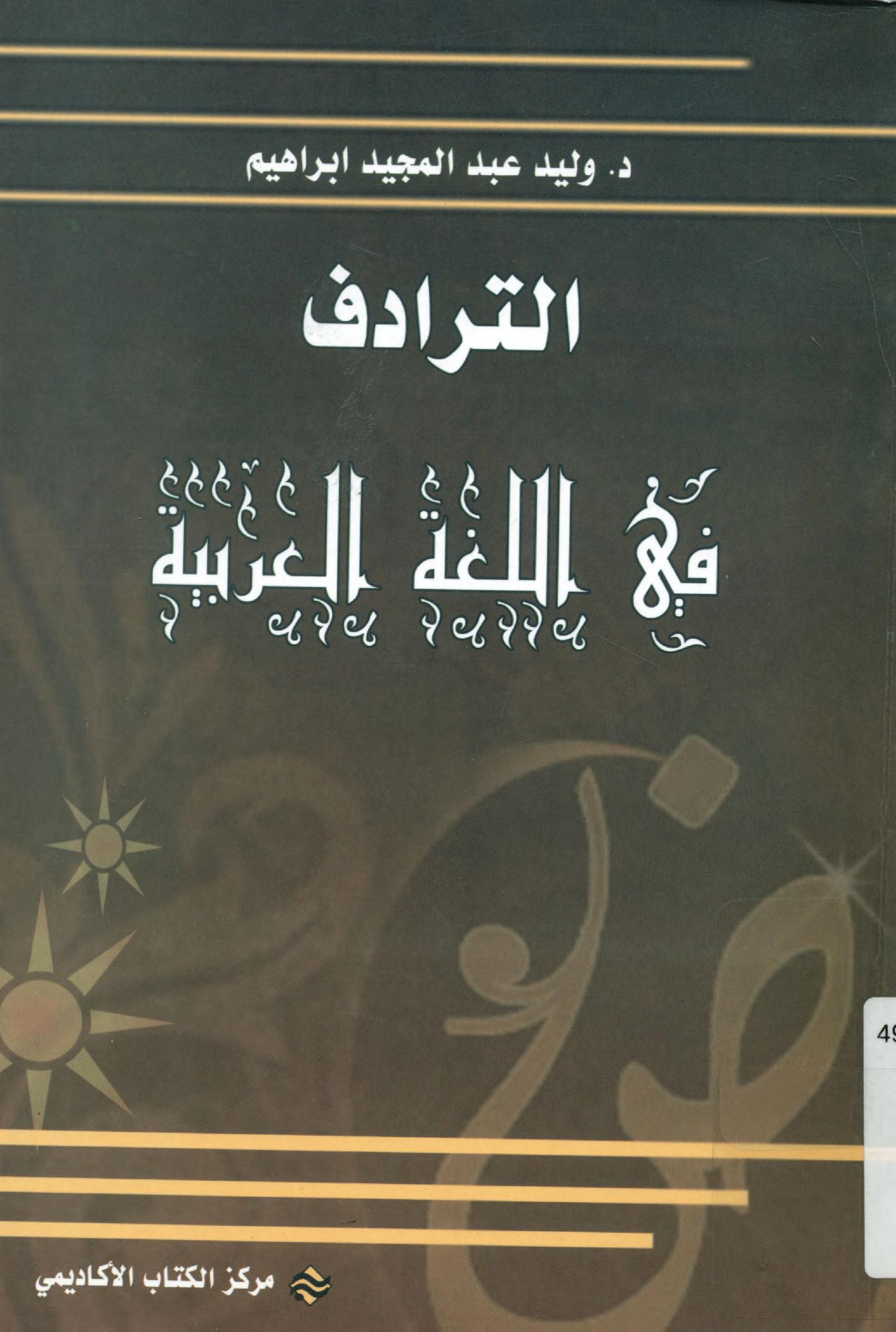 الترادف في اللغة العربية Free Download Borrow And Streaming Internet Archive Arabic Books Books My Books