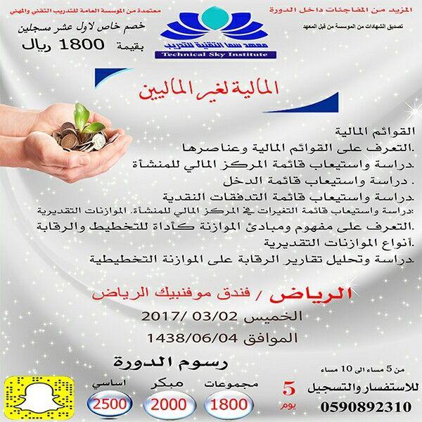 دورات تدريب تطوير مدربين السعودية الرياض طلبات تنميه مهارات اعلان إعلانات تعليم فنون دبي قيادة تغيير سياحه مغامره Personal Care Person Care