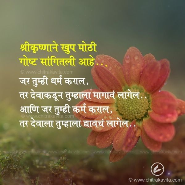 Pin by Cutie Sanghani on MarathiQuotes | Marathi quotes ...
