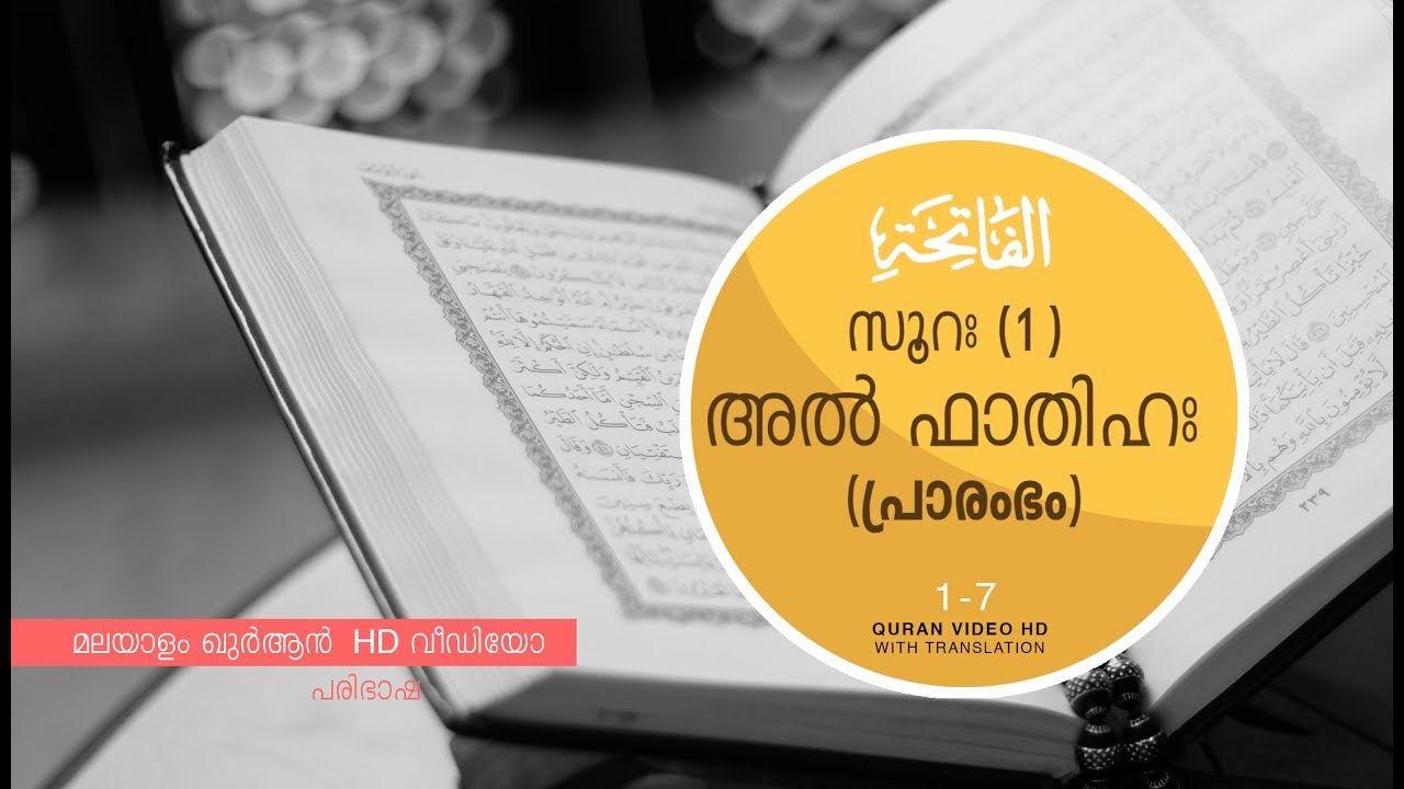 1  സൂറത്തുല് ഫാതിഹ: Al Fathiha (1080p HD
