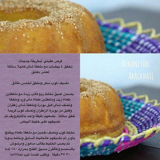 قرص عقيلي Food Recipies Cooking Recipes Yummy Food