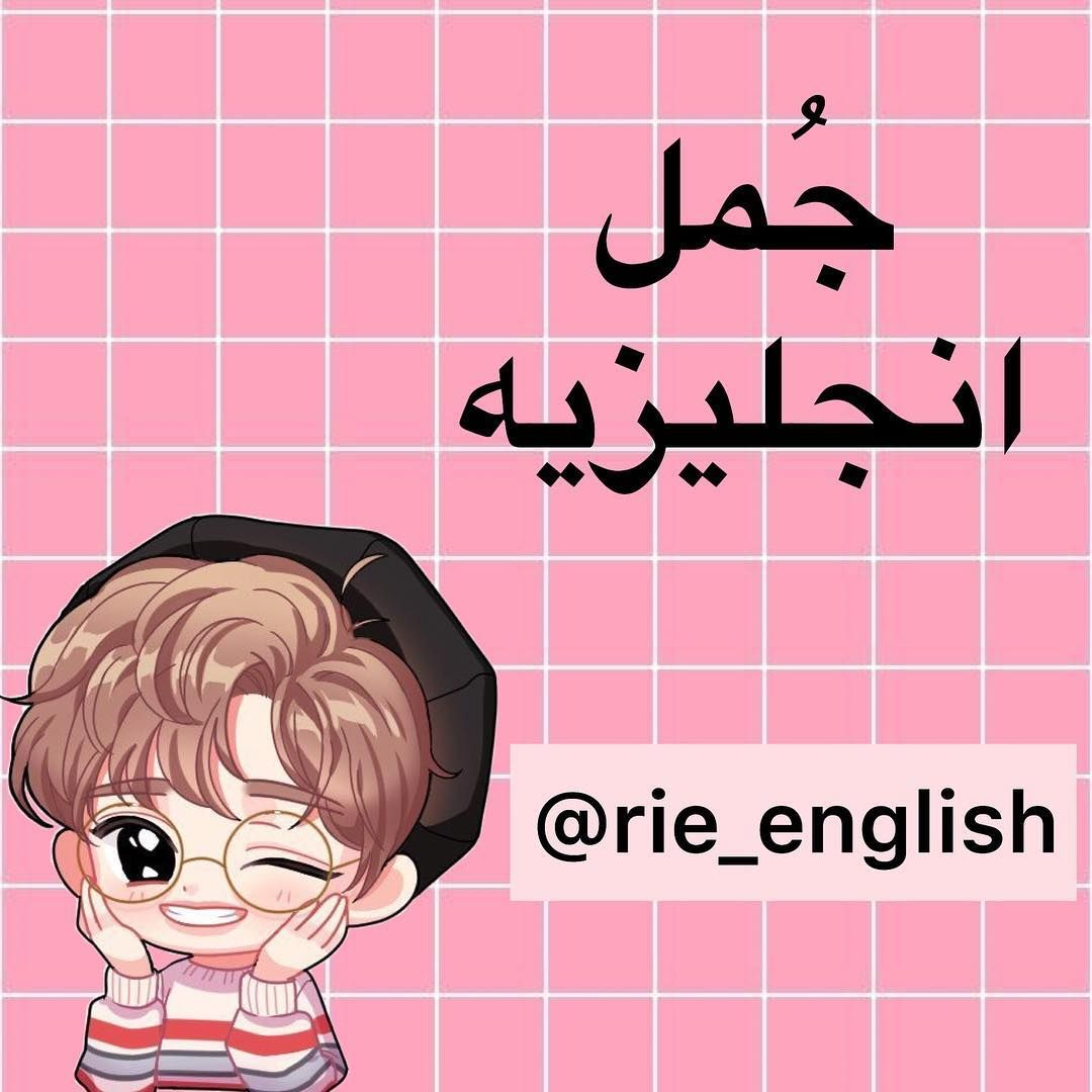 12 4k Likes 285 Comments تعلم الانجليزي Ariam Rie English On Instagram سلام اكثر جمله تقولونها حساب يومياتي Riena English Movie Posters Poster