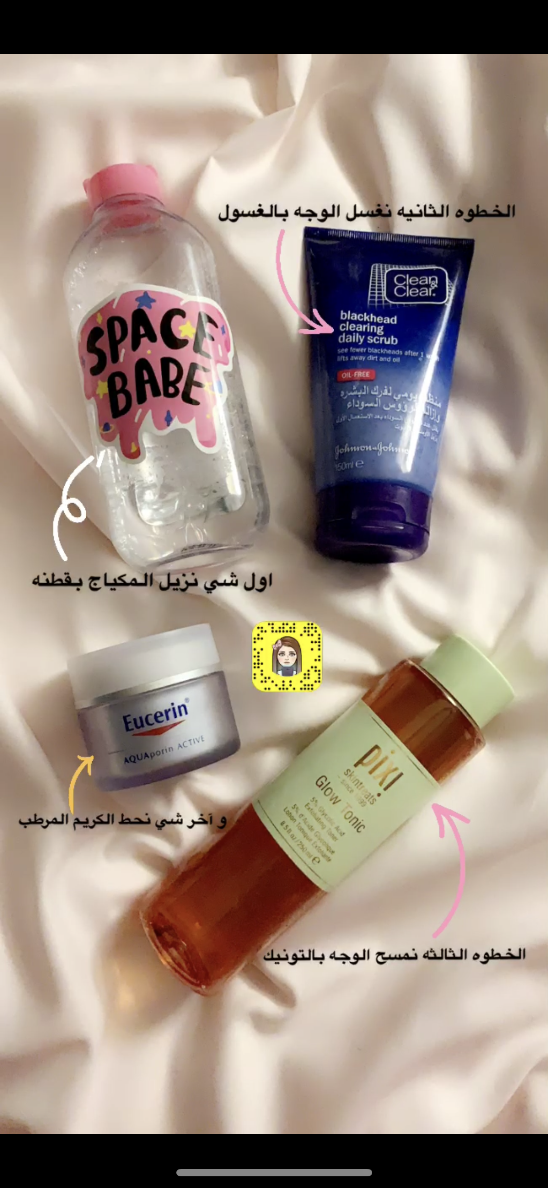 Pin by Noodyta on سناب نوديتا Skin care mask, Glam