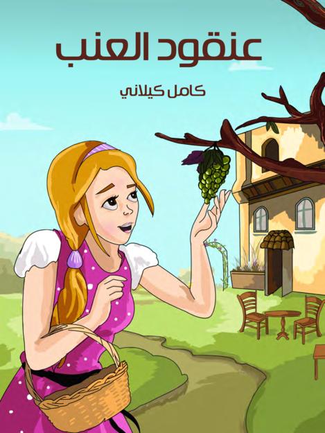 ع ن ق ود ال ع ن ب Pdf Arabic Books Books Download Books