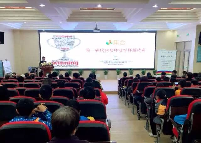 """This is the first time to hold a Children's top football tournament themed by """"Public welfare, children, football"""" in Nanjing and it's a great honor for our company to participate"""