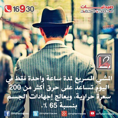 المشي السريع لمدة ساعة واحدة فقط في اليوم تساعد على حرق أكثر من 200 سعرة حرارية ويعالج إجهادات الجسم بنسبة 65 صيدليات محمد و Health Movies Movie Posters