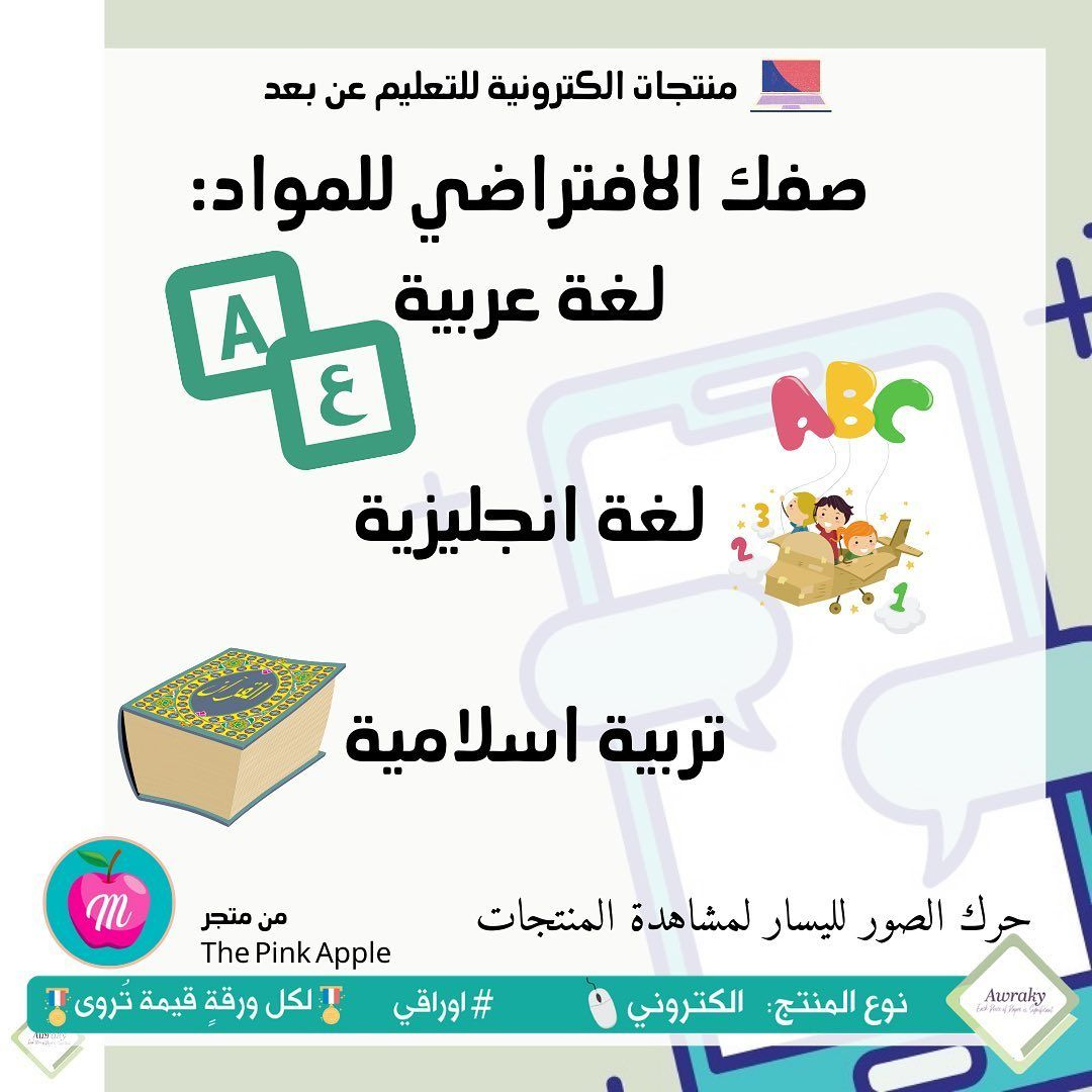 منتج الصف الافتراضي من متجر Monipi Sensei The Pink Apple حرك الصور لمشاهدة جميع الصفوف الافتراضية للمواد وتش Classroom Background Pink Apple Instagram Posts