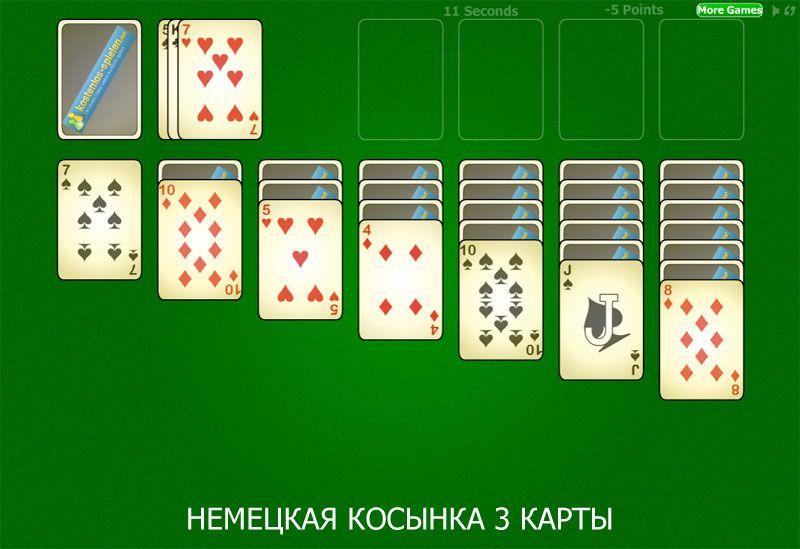 карты косынка онлайн играть