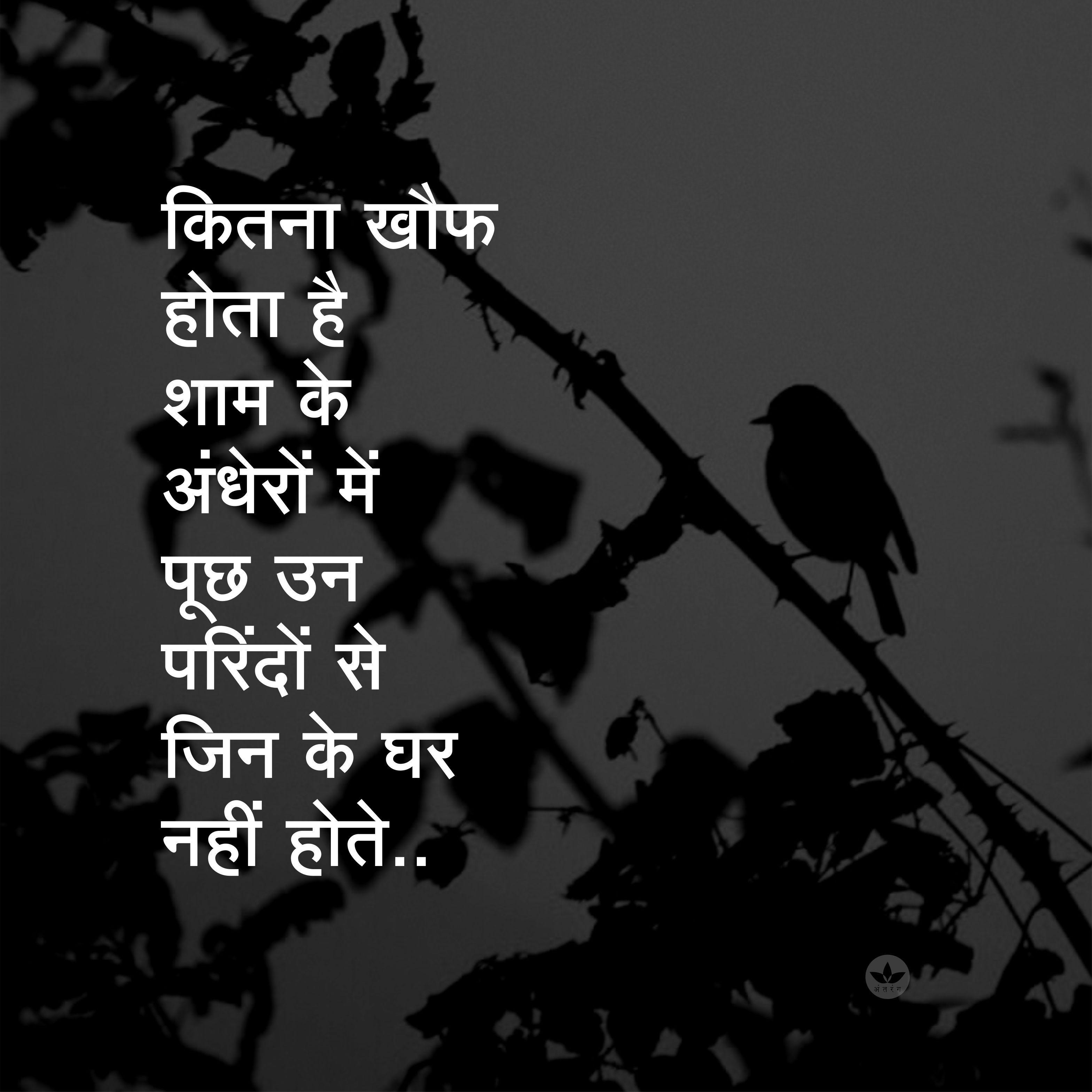 Pin by Nilesh Gitay on Shayari (With images) | Hindi ...