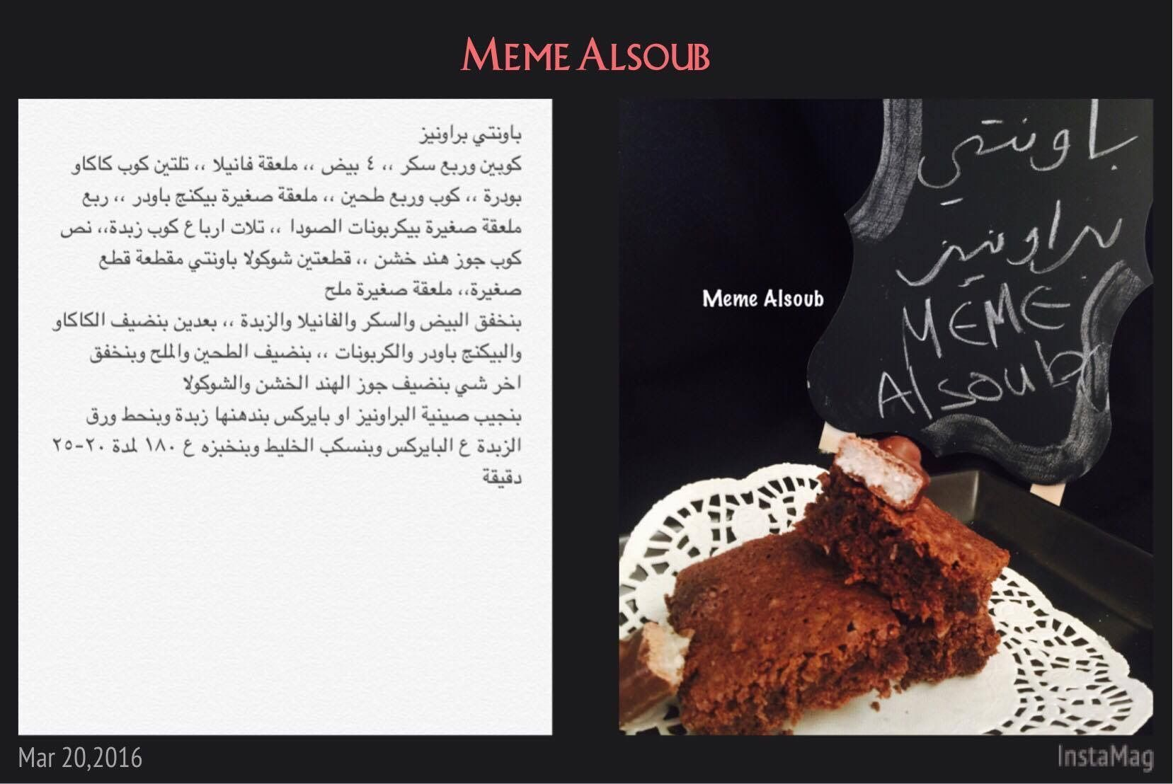 باونتي براونيز | Chocolate brownies (arabic) | Pinterest ...