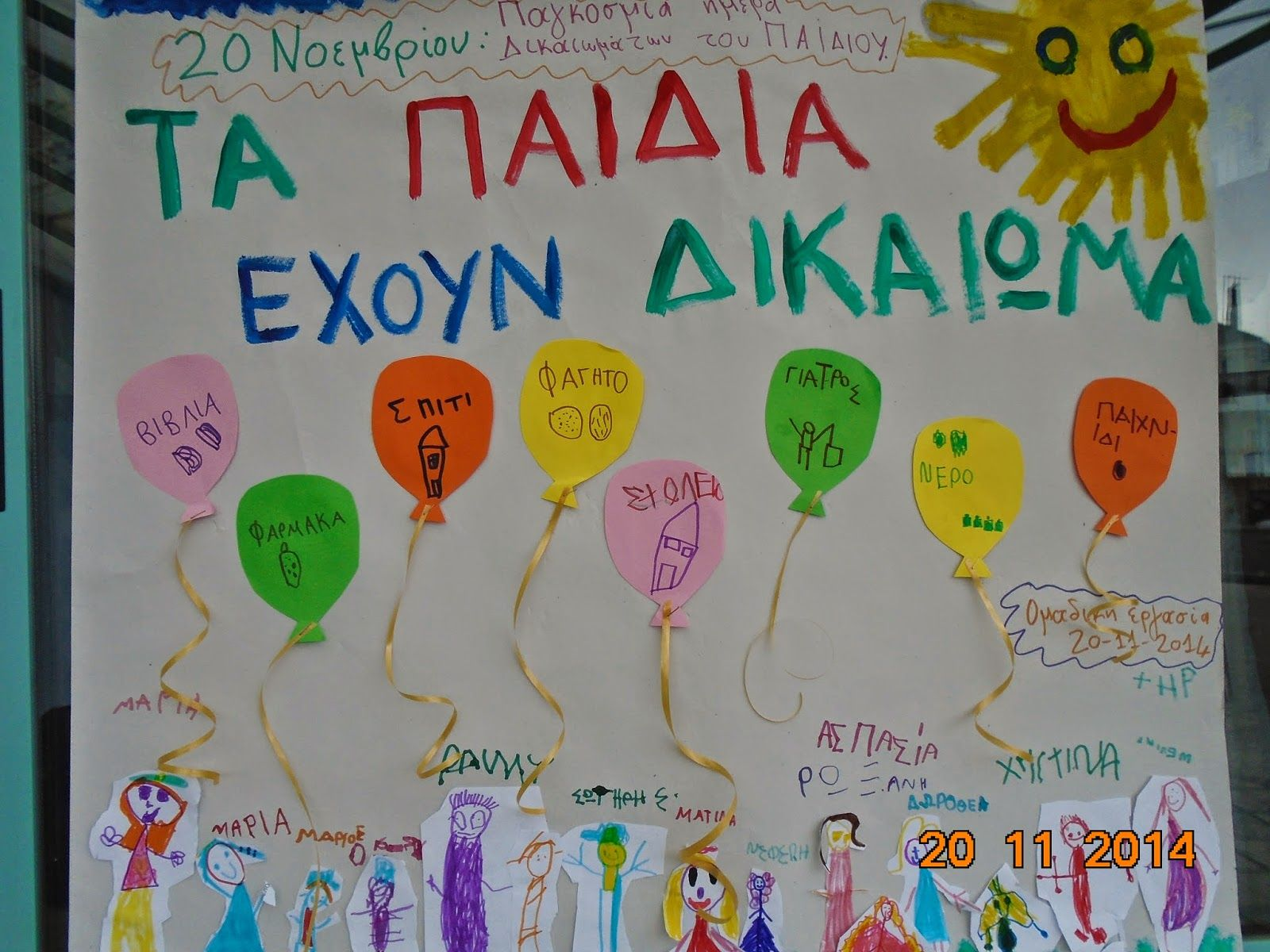 Pin by Sophia Stavridou on δικαιωματα παιδιων Childrens