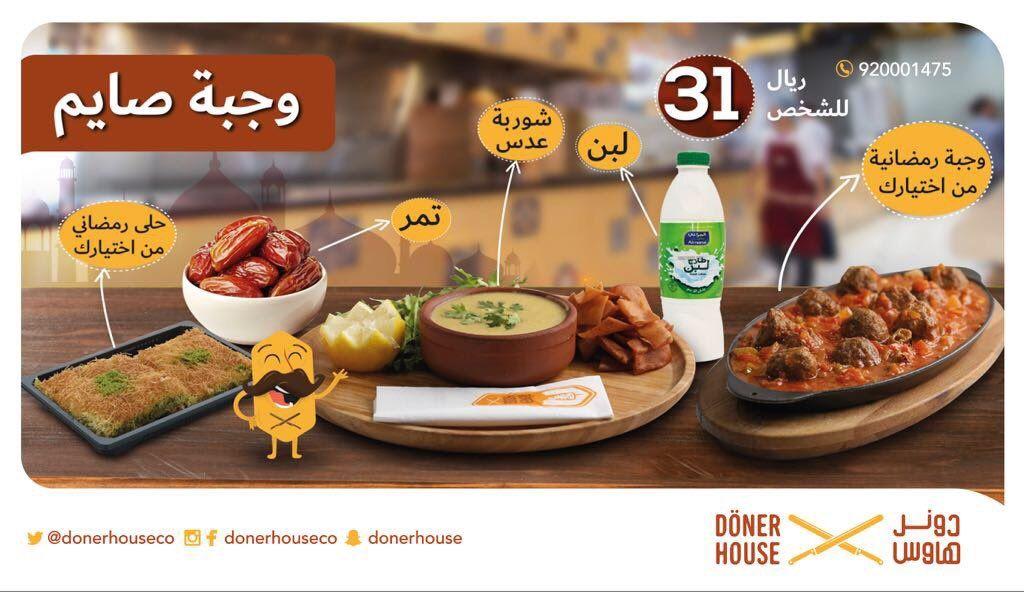 عرض فطور رمضان من مطعم دونر هاوس ليوم الاثنين 21 مايو 2018 عروض اليوم Jus Haus