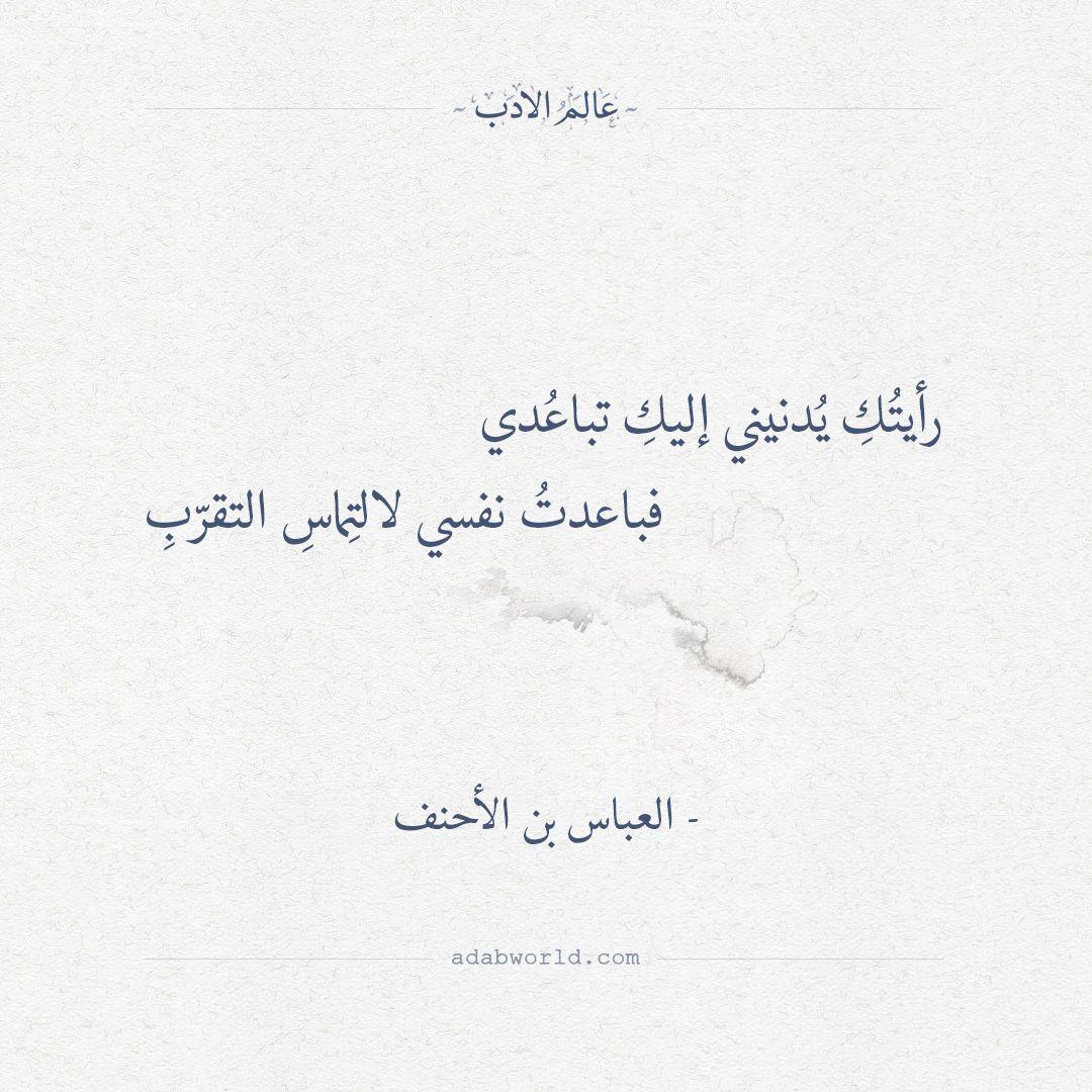 رأيتك يدنيني إليك تباعدي العباس بن الأحنف عالم الأدب Words Quotes Romantic Quotes Fabulous Quotes
