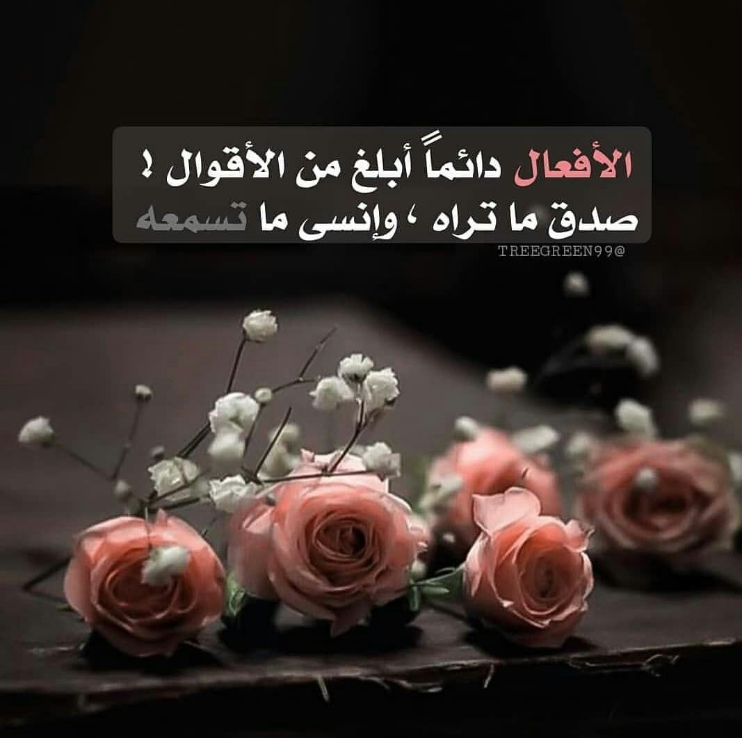 Pin By Saida On كلمات Arabic Quotes Beautiful Arabic Words Sweet Quotes