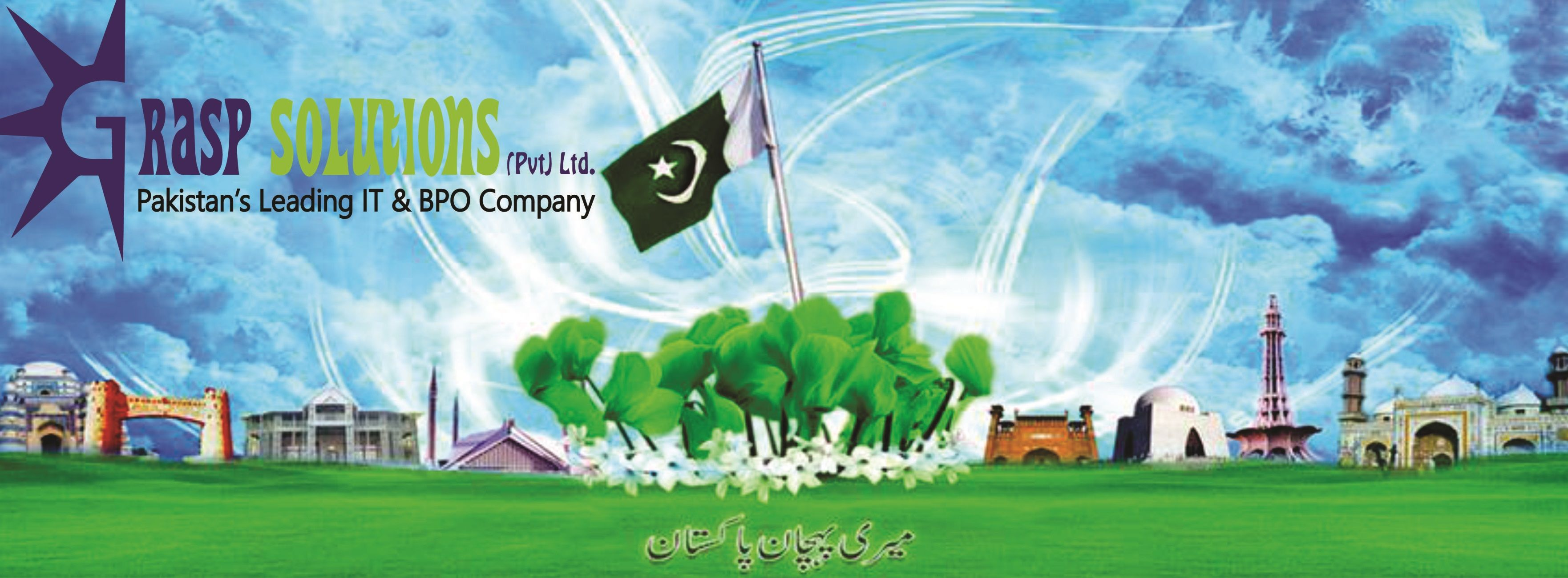 Celebrating Independence Day Of #Pakistan | Introduction