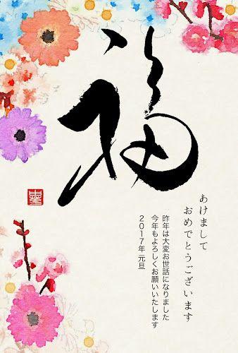 和風デザインの年賀状福の筆文字と花 年賀状年賀状 文字