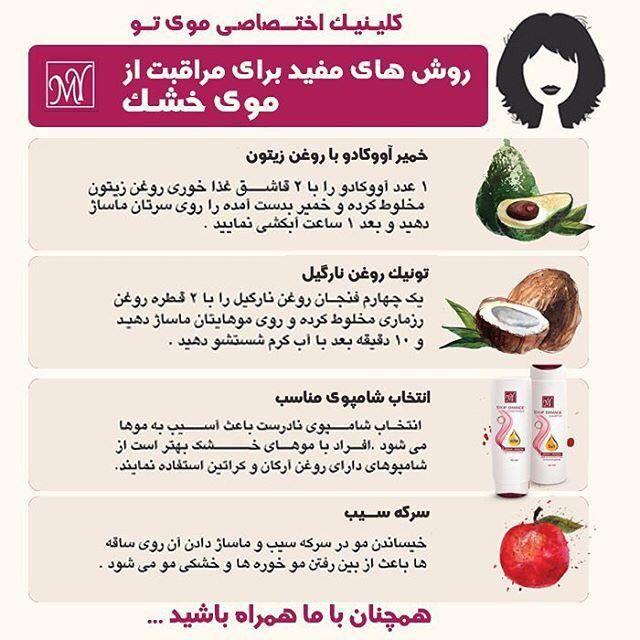 Skin Care Infographic: روش های مفید برای مراقبت از موی خشک