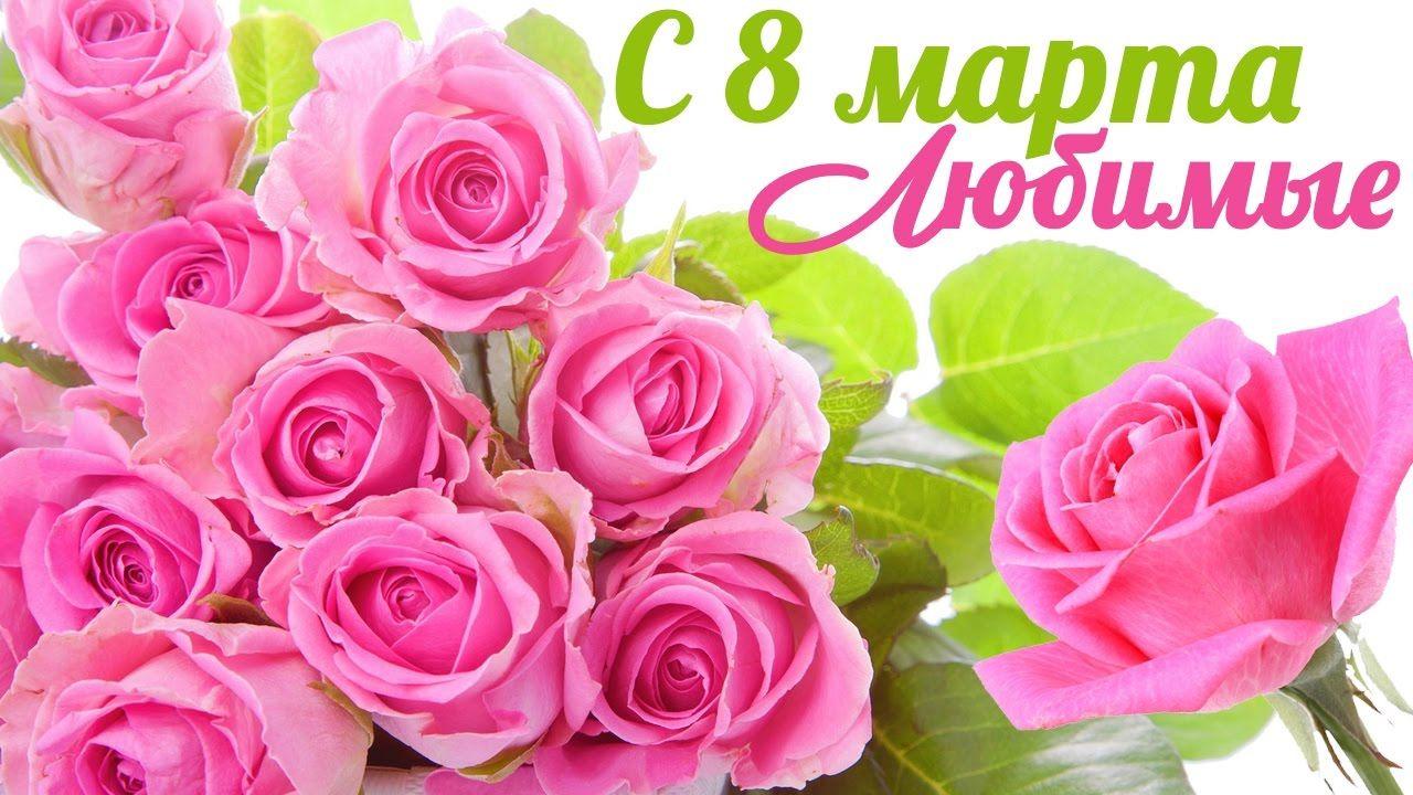 S 8 Marta Dorogie Zhenshiny Krasivye Muzykalnye Pozdravleniya Dlya