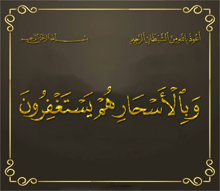 وبالأسحار هم يستغفرون Quran Arabic Calligraphy Calligraphy