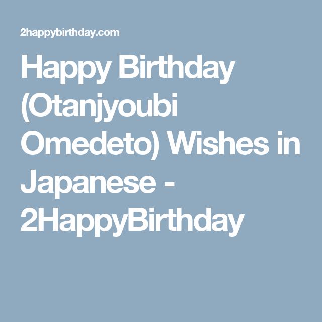 Happy Birthday Otanjyoubi Omedeto Wishes In Japanese 2happybirthday お誕生日おめでとう お誕生日おめでとうございます おめでとう