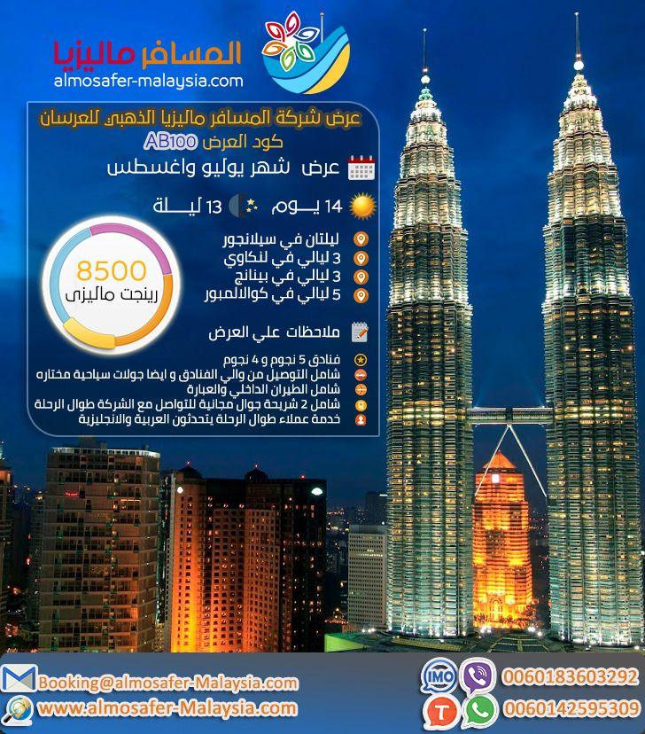 شركات السياحة في ماليزيا Tourism Companies In Malaysiaشركة المسافر ماليزيا هي شركة سياحة عربية مسجلة في ماليزيا انشات بادرا Malaysia Travel Travel Tours Travel
