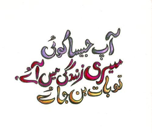 #urdu