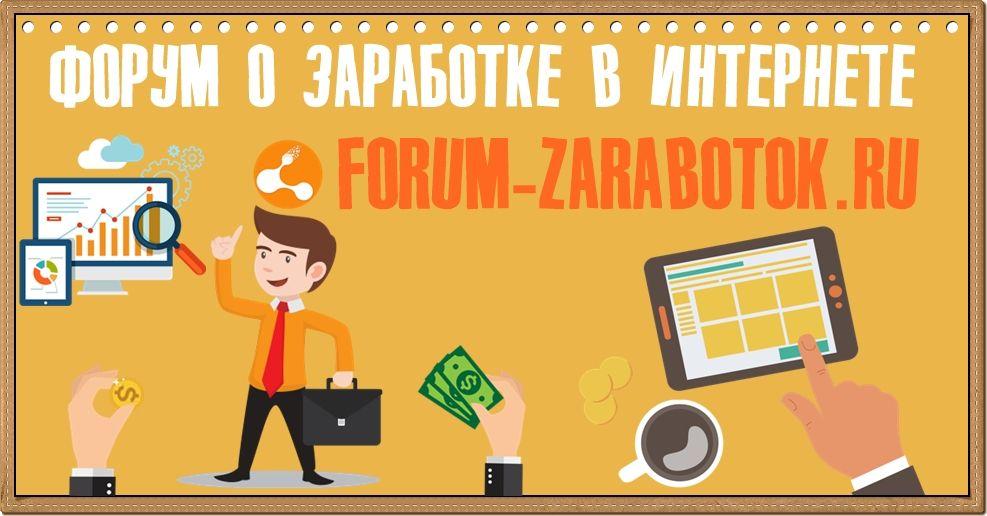заработок в интернете фору
