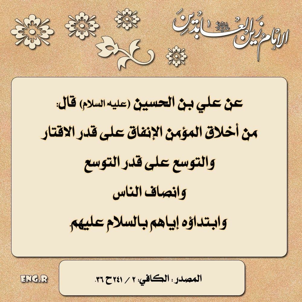 Pin By Eng R On اقوال اهل البيت عليهم السلام Quotations Calligraphy Arabic Calligraphy