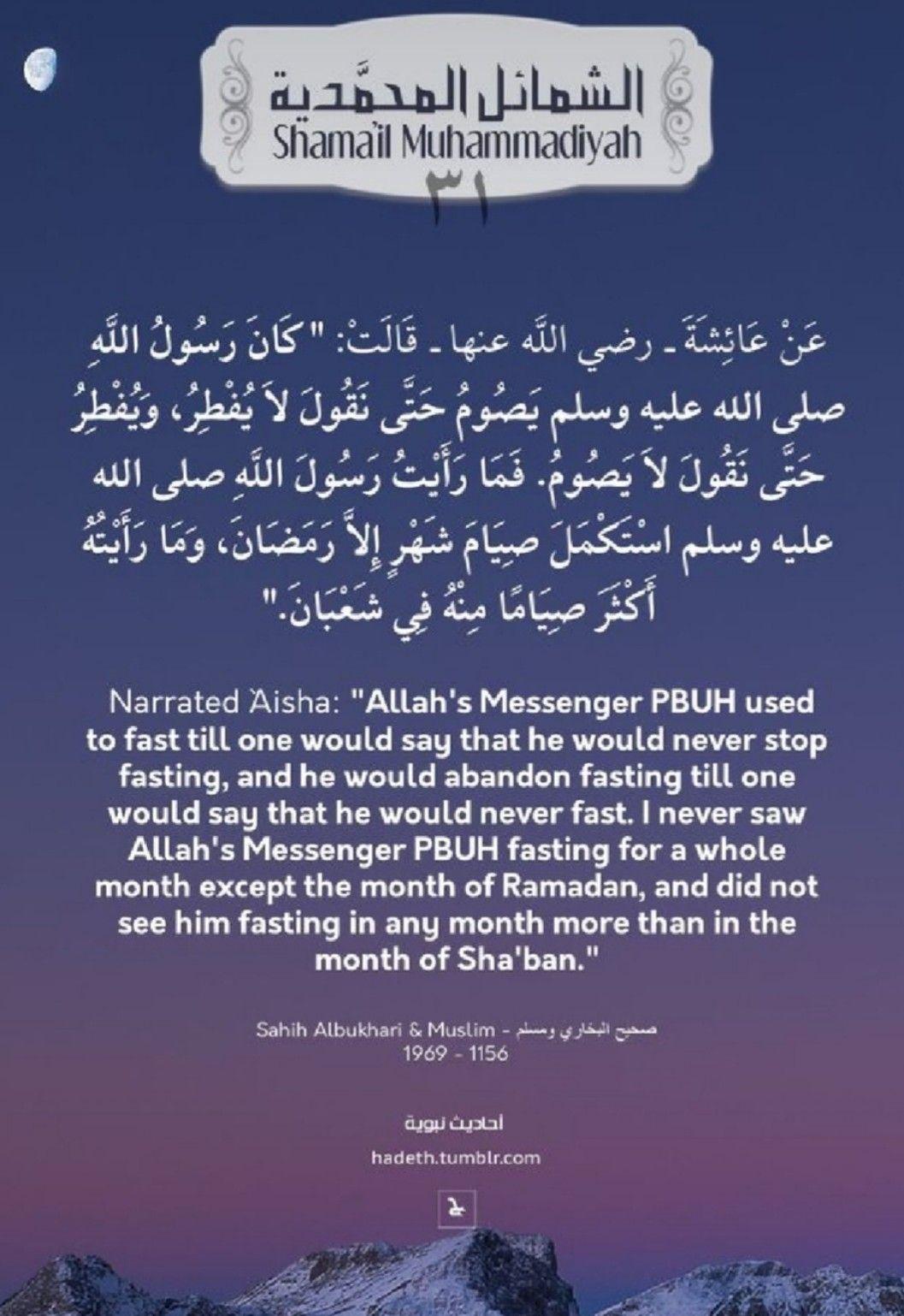 Pin By Aljannah On احاديث نبويه شريفه Hadith Of The Day Sayings Hadith
