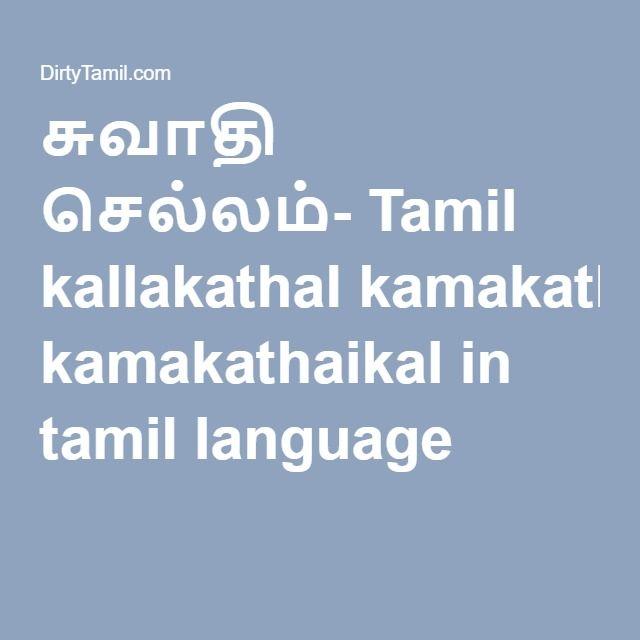 doctor tamil kamakathaikal in tamil language