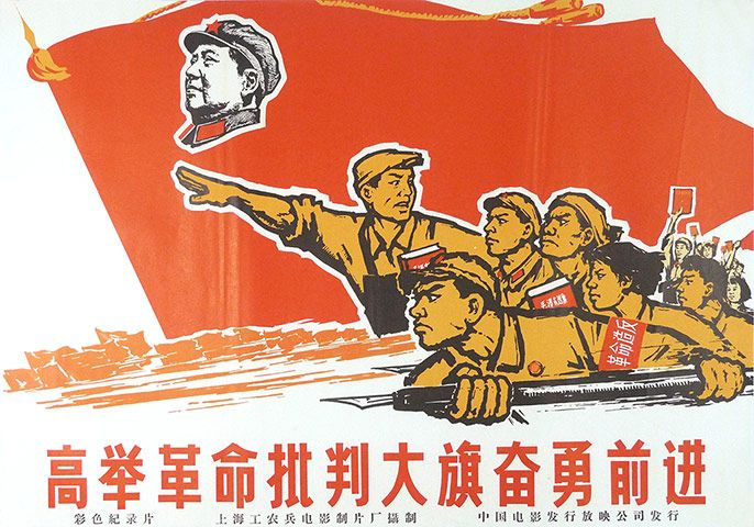 Mao S Way Chinese Propaganda Posters In Pictures Chinese Propaganda Posters Chinese Propaganda Propaganda Posters