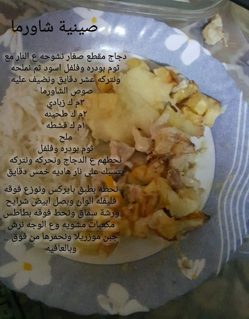 Pin By Dodi On طبخ وحلويات Food Meat Chicken